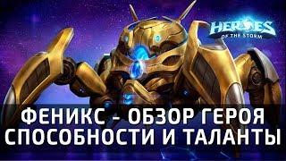 ФЕНИКС - обзор способностей и талантов героя в Heroes of the Storm