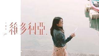 JW 王灝兒 - 維多利亞 Official Music Video