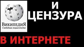 Википедия и цензура в Интернете. Опрос о Википедии и цензуре в интернете