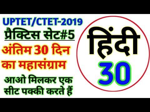 uptet/ctet-2019 hindi practice set 51 Day Exam Target