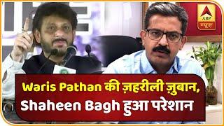 Owaisi के नेता Waris Pathan की ज़हरीली ज़ुबान, Shaheen Bagh हुआ परेशान | #WithSumitAwasthi