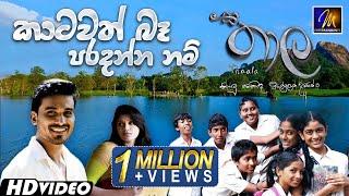 Katawath Ba - Thaala | Chamila Madushan | Official Music Video | MEntertainments