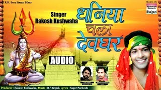 Dhaniya Chala Devghar | Rakesh Khushwaha | BHOJPURI SAWAN SPECIAL SONG  - Download this Video in MP3, M4A, WEBM, MP4, 3GP