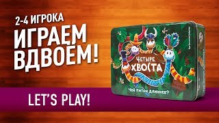 Настольная игра «ЧЕТЫРЕ ХВОСТА»: ИГРАЕМ + ПРАВИЛА! // Let