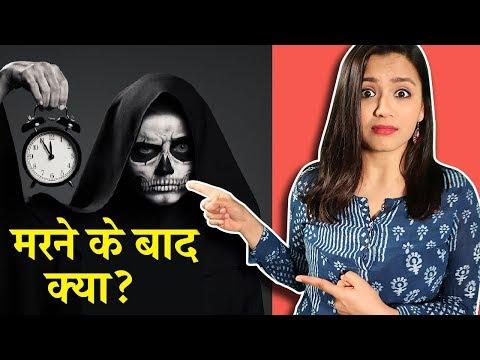 मरने के बाद क्या होता है ? What happens after death? (in Hindi)