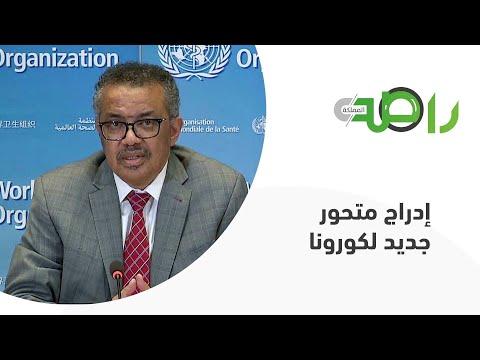 منظمة الصحة العالمية تعلن عن متحور جديد لكورونا