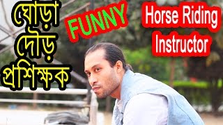 Ghora dour . Horse Riding Instructor . ঘোড়া দৌড় প্রশিক্ষক । Bangla funny video by Dr.Lony