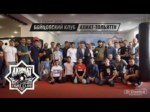 """Открытие БК """"Ахмат"""" в Тольятти видео"""