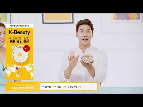 [ELROEL] Pang Pang Big Sun Cushion UD 25g (2ea) + Refill 25g (2ea) + Mini 8g (1ea)