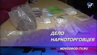 В Новгородской области вынесен приговор в отношении участника преступного сообщества наркоторговцев