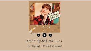 [韓繁中字] Rothy(로시) - Rainbow(레인보우) - 羅曼史是別冊附錄 OST Part 2
