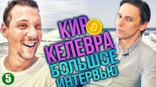 CryptoTime: криптотрейдер Кир Келевра о криптовалюте Ethereum, Waves и Виталике Бутерине