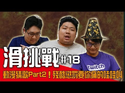 【滑挑戰#18】蹦蛙宅王終極決戰!!! 動漫歌曲大對決Part2