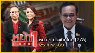 รวมมิตรอภิปรายวันแรก ฝ่ายค้าน-รัฐบาล โต้กันเดือด | หน้า 1 ประเทศไทย | 25 ก.พ. 63 | (3/3)
