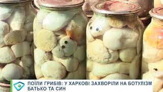Поїли грибів: у Харкові захворіли на ботулізм батько та син