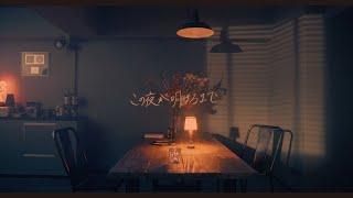 eill | この夜が明けるまで (Official Lyric Video)