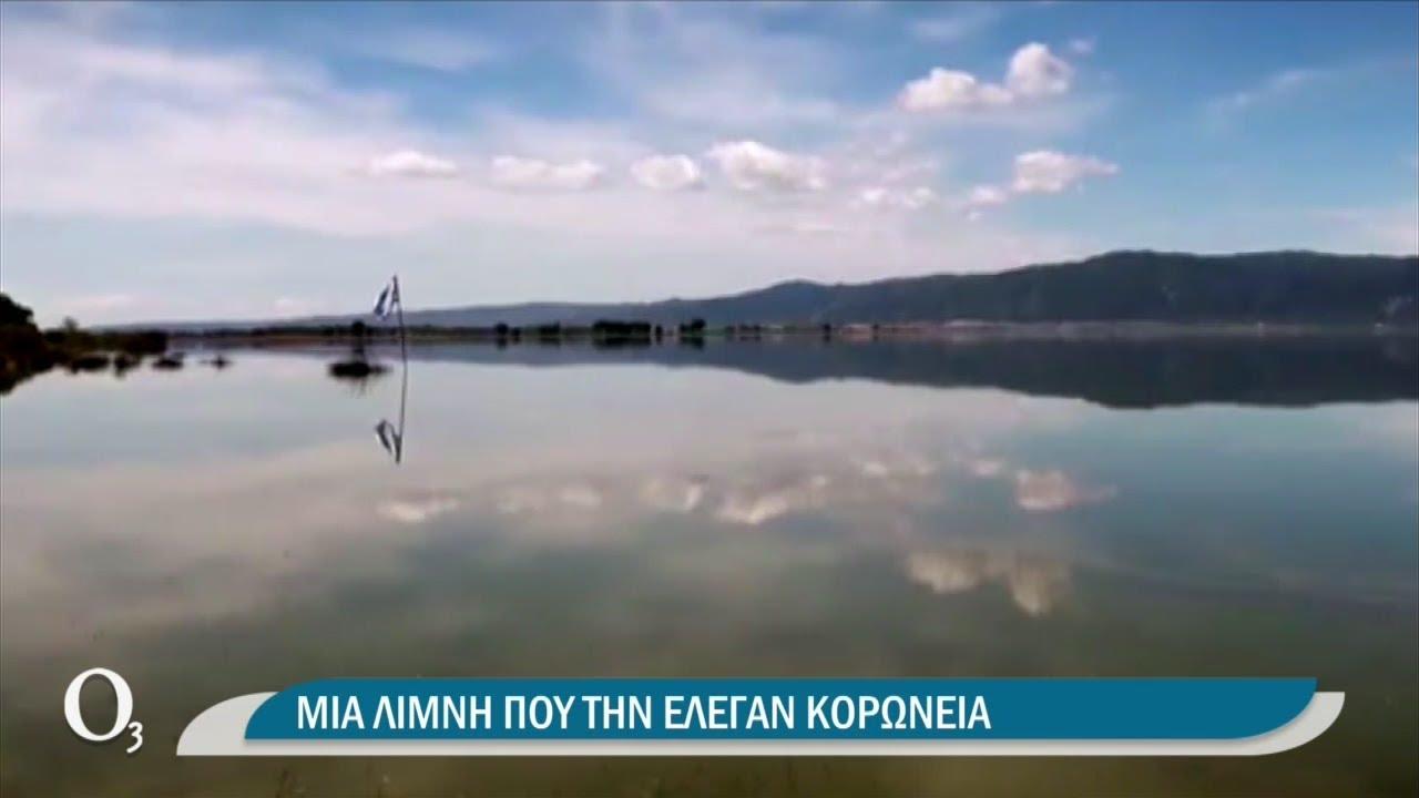 Κορώνεια, μία κατ' ευφημισμό λίμνη | 22/03/2021 | ΕΡΤ