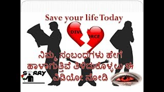 How To Save Relationship In Kannada/motivational Video For Family Life
