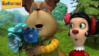 Барбоскины   Флорист 💐🌷🌹 Сборник мультфильмов для детей