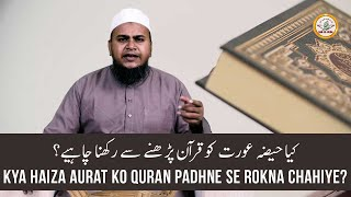 26) Kya Haiza Aurat ko Quran Padhne se Rokne Chahiye? || Mohammed Muaz Abu Quhafah Umari