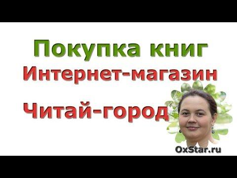 ПОКУПКА КНИГ - Покупка книг в интернет-магазине «Читай-город»