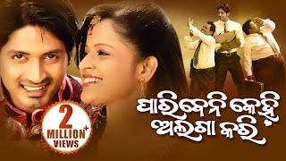 Paribeni Kehi Alaga Kari  Superhit Odia Full Movie  Sarthak Films  Arindam  Priya  HD