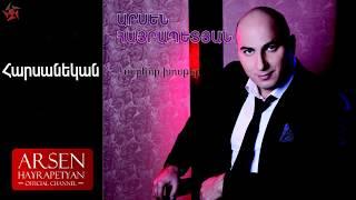 Արսեն Հայրապետյան - Հարսանեկան / Աուդիո /