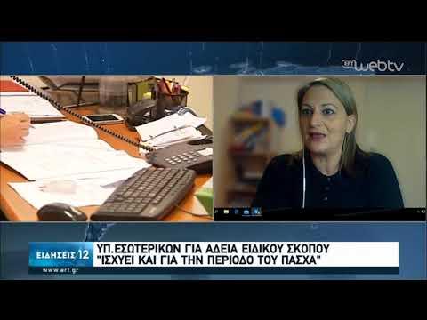 Υπουργείο Εσωτερικών για άδεια ειδικού σκοπού : Ισχύει και για την περίοδο του Πάσχα | 05/04/20|ΕΡΤ