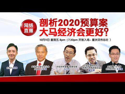 【直播】剖析2020财政预算案 大马经济会更好?
