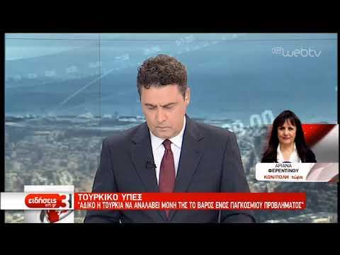 Αυστηρή απάντηση ΥΠΕΞ σε Τουρκία: Δεν δεχόμαστε μαθήματα από κανέναν | 21/11/2019 | ΕΡΤ