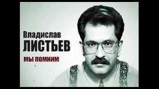 Памяти Владислава Листьева