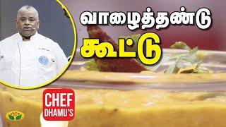 ஆரோக்கியமான வாழைத்தண்டு கூட்டு   Vaazhaithandu Kootu   Teen Kitchen   Jaya TV Adupangarai
