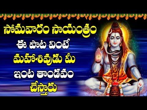 సోమవారం సాయంత్రం ఈ పాట వింటే మహాశివుడు మీ ఇంట తాండవం చేస్తారు || Sivamangalastakam
