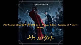 The Crowned Clown 왕이 된 남자 OST - Various Artists - Serenade II ( Soun's Theme )