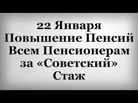 22 Января Повышение Пенсий Всем Пенсионерам за «Советский» Стаж