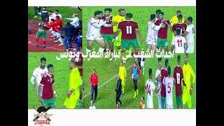 احداث الشغب في مباراة المغرب وتونس