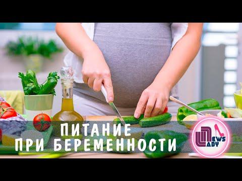 Питание при беременности, что можно, а что нельзя есть при беременности!