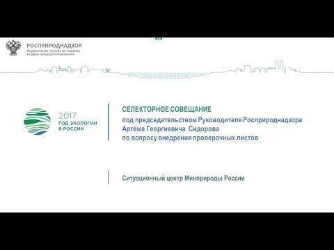 """О проверочных листах Росприроднадзора (Селекторное совещание """"братии"""")"""