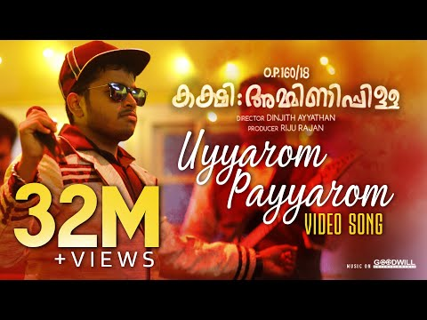 Uyyaram Payyaram Song - Kakshi Amminippilla
