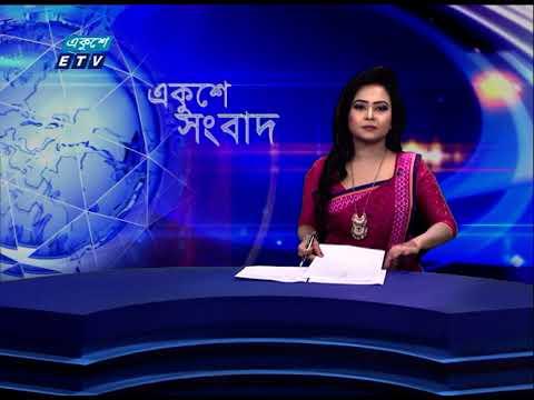 12 PM News || দুপুর ১২টার সংবাদ || 12 June 2021 || ETV News