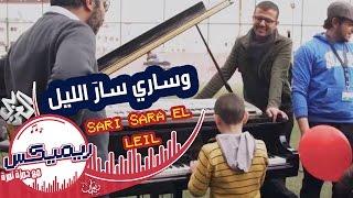 ريمكيس مع حمزة نمرة | أغنية و ساري سار الليل - للراحل محمد العبد من الأردن Remix