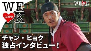 公式WELOVEK第61回チャン・ヒョク独占インタビュー2012/9/19配信