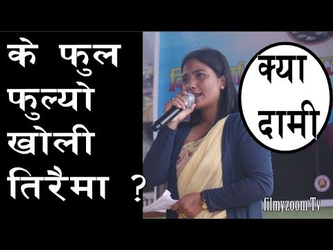 Jamuna Sanam || Live Song