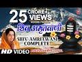 Shiv Amritwani Full By Anuradha Paudwal I Shiv Amritwani video download