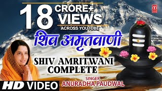 Shiv Amritwani Full By Anuradha Paudwal I Shiv Amritwani - Download this Video in MP3, M4A, WEBM, MP4, 3GP