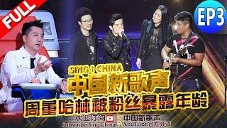 【FULL】SING!CHINA EP.3 20160729 [ZhejiangTV HD1080P]