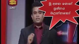 Crazy Jathika Rupavahini News with Astrologer Chandrasiri bandara