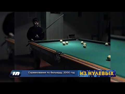 Из нулевых / 2-й сезон / 2000 / Соревнования по бильярду