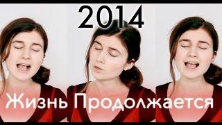 ЭВОЛЮЦИЯ ТИНЫ КАРОЛЬ (КАВЕР НА ПЕСНИ 2005-2016)