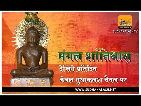 Mangal Shantidhara Sanganer 18.10.19